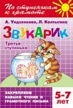 Звукарик (для детей 5-7 лет). Третья ступенька