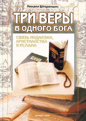 Три веры в одного бога. Связь иудаизма, христианства, ислама