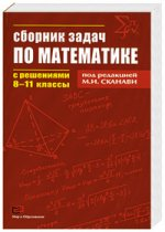 Скачать Сборник задач по математике с решениями. 8-11 классы бесплатно