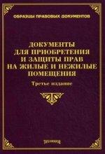 Документы для приобретения и защиты прав на жилые и нежилые помещения. 3-е изд., перераб. и доп