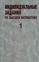Индивидуальные задания по высшей математике. Ч.1: Линейная и векторная алгебра. Аналитическая геометрия. Дифференциальное исчисление функций одной переменной