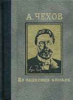 Чехов. Из записных книжек