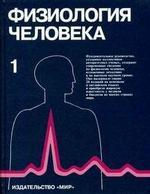 Физиология человека. В 3-х томах (комплект)