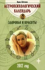 Астропсихологический календарь здоровья и красоты: 2012 г