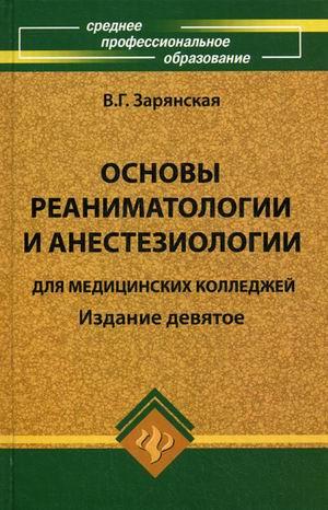 Основы реаниматологии и анестезиологии для медицинских колледжей. 9-е изд