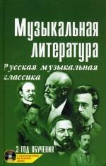 Музыкальная литература: русская музыкальная классика. 3 год. 14-е издание + CD