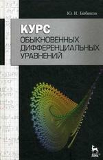 Курс обыкновенных дифференциальных уравнений. Учебн. пос., 2-е изд