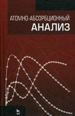 Атомно-абсорбционный анализ. Учебн. пос., 1-е изд