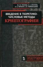 Введение в теоретико-числовые методы криптографии. Учебн. пос., 1-е изд