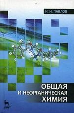 Общая и неорганическая химия. Учебник, 3-е изд., испр. и доп