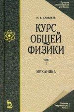 Курс общей физики. В 5-ти т. Том 1. Механика. Учебн. пос., 5-е изд