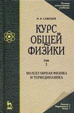 Курс общей физики. В 5-ти т. Том 3. Молекулярная физика и термодинамика. Учебн. пос., 5-е изд