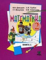 Математика: Учебник для  2 кл. В 2-кн.  Кн.1. 11-е изд