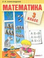 Математика: Учебник для 3 кл. начальной школы. В 2-х кн. Кн.1. 10-е изд., перераб