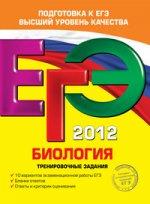 ЕГЭ-2012. Биология. Тренировочные задания