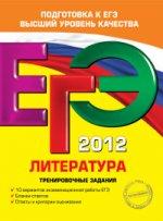 ЕГЭ-2012. Литература. Тренировочные задания