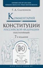 Комментарий к конституции рф постатейный 7-е изд