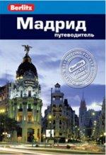 Мадрид.Путеводитель