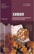 Химия для профессий и специальностей технического профиля, 3-е изд., стер