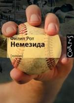 [roman] Немезида