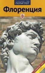 Флоренция. Путеводитель. 8-е изд., актуал. и доп