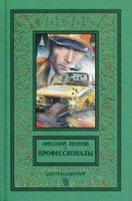 Профессионалы: романы