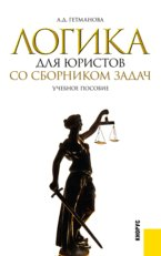 Логика для юристов. Со сборником задач.У.чпос