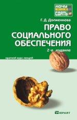 Право социального обеспечения 2-е изд. конспект лекций