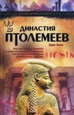 Династия Птолемеев. Ист. Египта в эпоху эллинизма