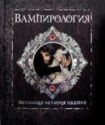 Вампирология Тайны и сокровища