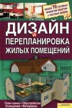 Л. Ачкасова. Дизайн и перепланировка жилых помещений / Ачкасова Л.Ф