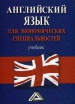 Английский язык для экономических специальностей. Учебник. 2-е изд