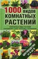 1000 видов комнатных растений. Цветоводство от А до Я / Цветкова М.