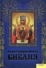 Скачать Иллюстрированная библия бесплатно