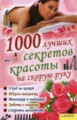 1000 лучших секретов красоты на скорую руку / Солерски Э.(сост. под псевдонимом)