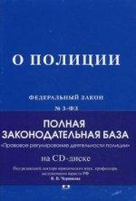 """ФЗ РФ """"О полиции"""" + CD Правовое регулирование деятельности полиции"""