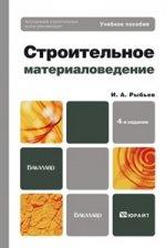 Строительное материаловедение 4-е изд., пер. и доп. учебное пособие для бакалавров