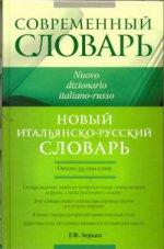 Новый итальянско-русский словарь