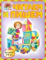 Скачать Читаем и пишем  для детей 5-6 лет бесплатно