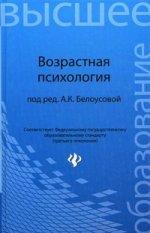 Возрастная психология: учебник