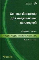 Основы биохимии для медицинских колледжей: учебное пособие. 5-е изд