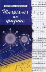 Шпаргалка по физике. 9-е изд