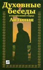 Духовные беседы и наставл.старца Антония(3-частях)