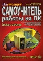 Настоящий самоучитель работы на ПК .3-е издание