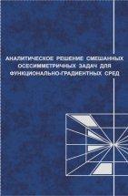 Аналитические решения смешанных осесимметричных задач для функционально-градиентных сред