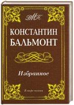 Бальмонт Константин. Избранное