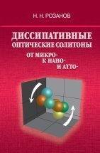 Диссипативные оптические солитоны. От микро- к нано- и атто