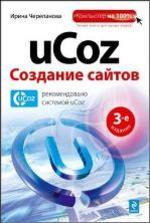 uCoz. Создание сайтов. 3-е издание