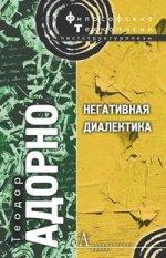 Негативная диалектика / Пер. с нем. Е.Л.Петренко