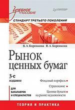 Рынок ценных бумаг. Учебное пособие. Стандарт третьего поколения(изд:3)